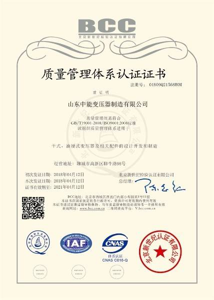 中能变压器厂质量体系管理认证