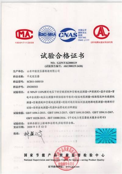 SCB11干式变压器-试验合格证书