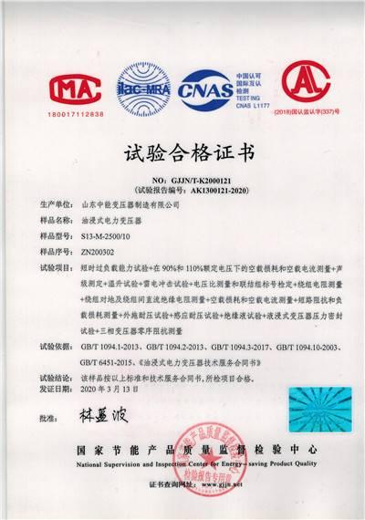 S13变压器-合格证书