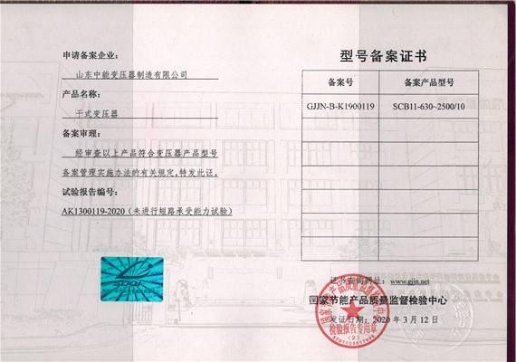 SCB11干式变压器-型号备案证书