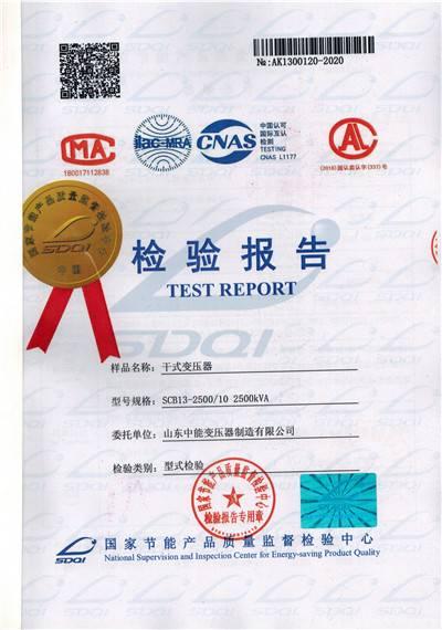 SCB13干式变压器-检验报告