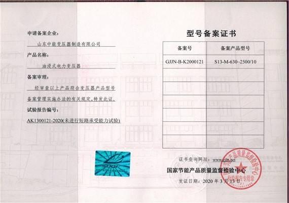S13变压器-型号备案证书
