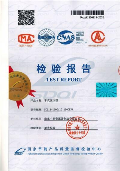 SCB11干式变压器型式检验报告